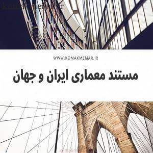 مستند معماری ایران و جهان