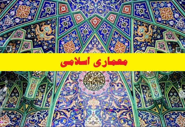 معماری در دوره اسلامی