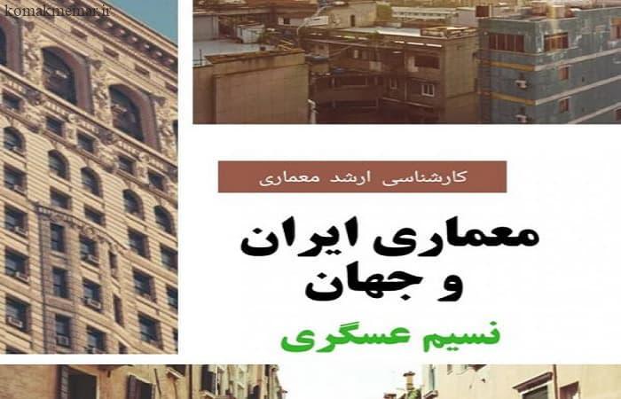 جزوه معماری اسلامی نسیم عسگری