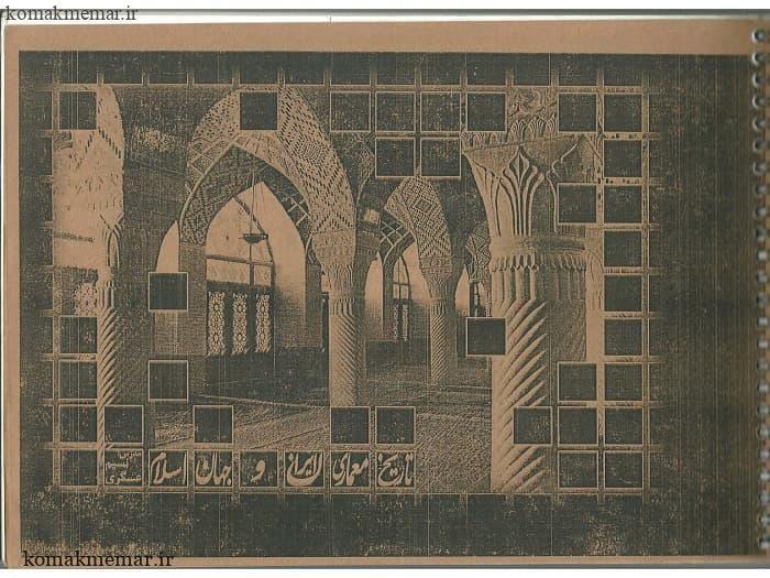 معماری ایران و جهان نسیم عسگری