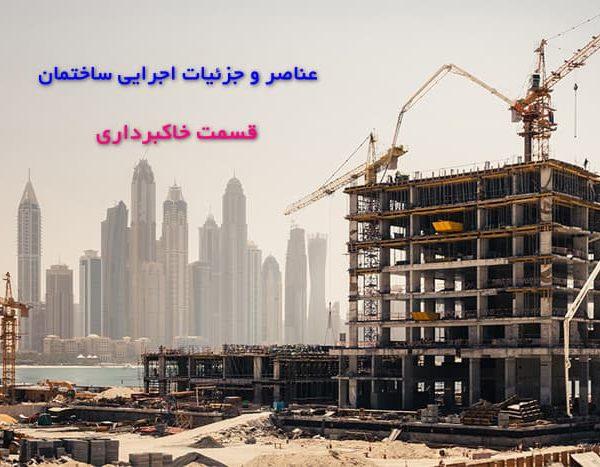 عناصر و جزئیات اجرایی ساختمان - خاکبرداری
