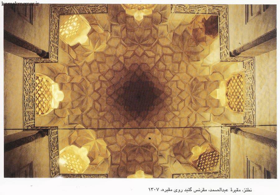 نطنز مقبره عبدالصمد