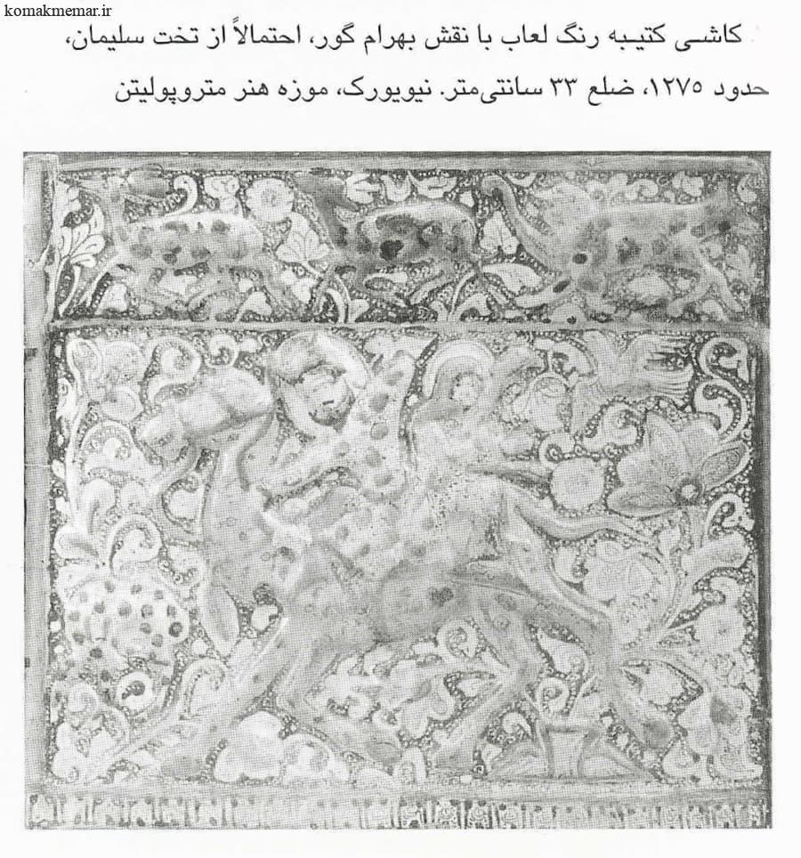 کاشیه کتیبه رنک لعاب دوره ایلخانیان