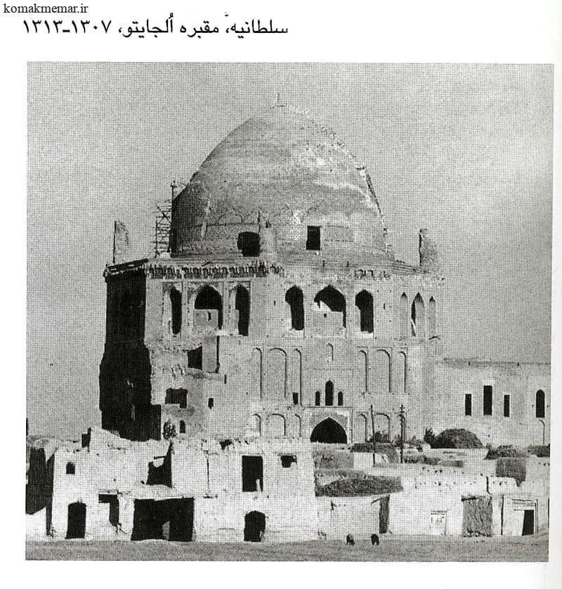 سلطانیه مقبره