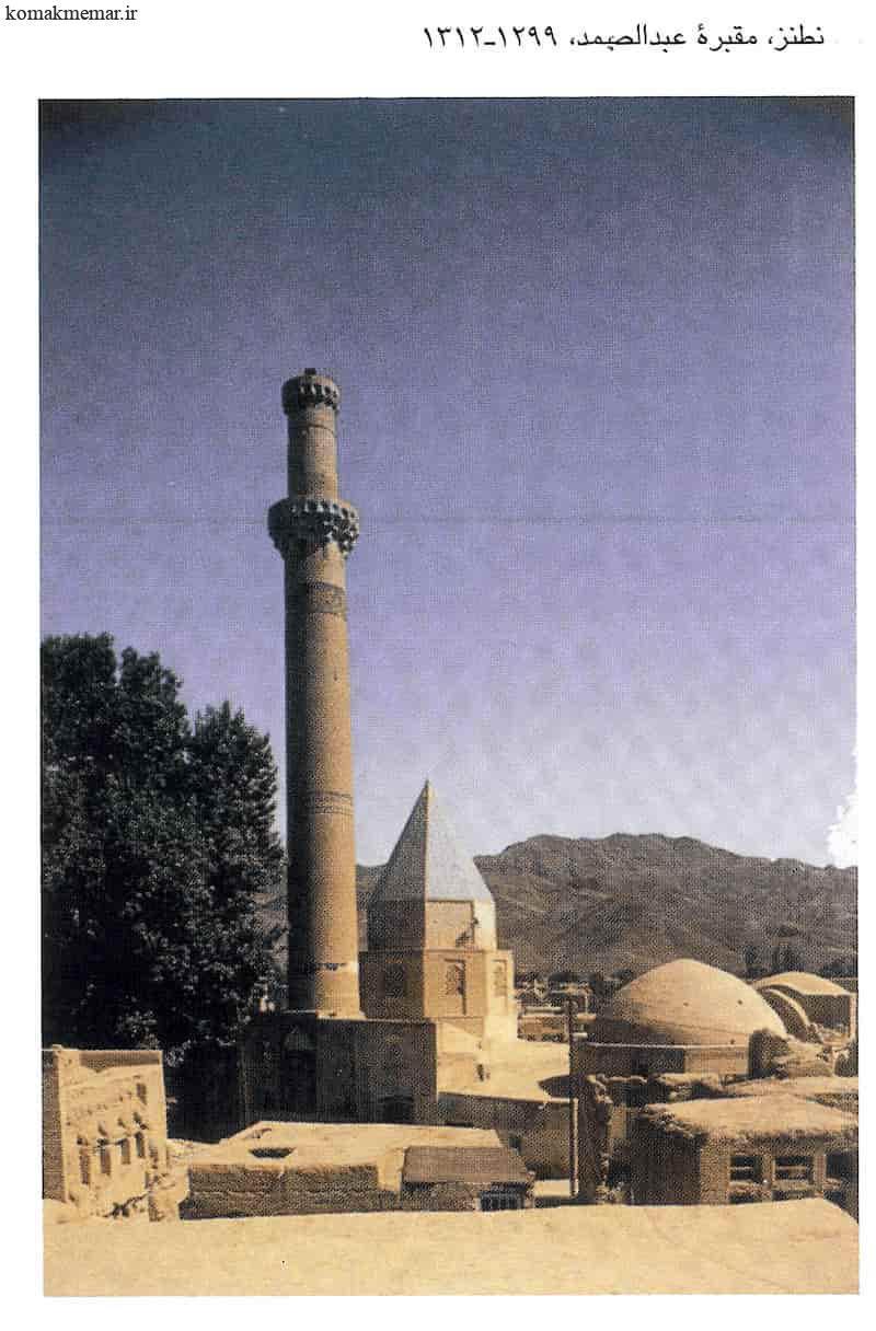 مقبره عبدالصمد