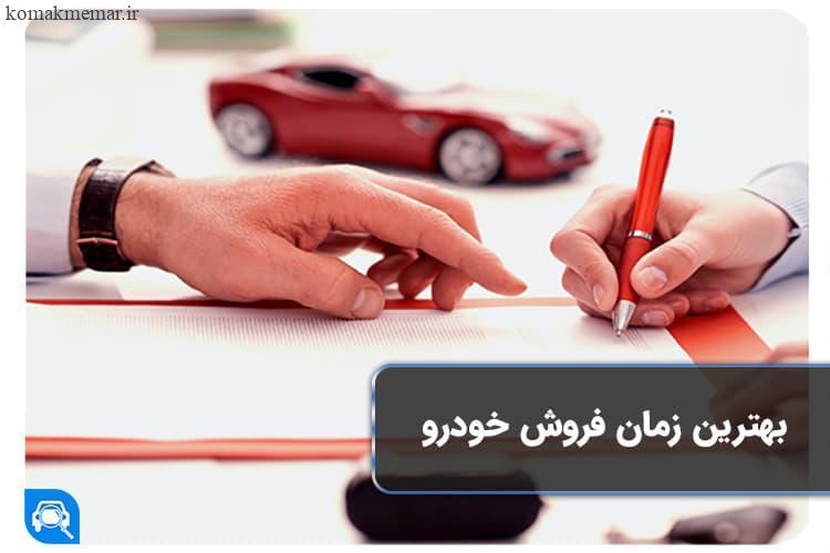 بهترین زمان فروش خودرو