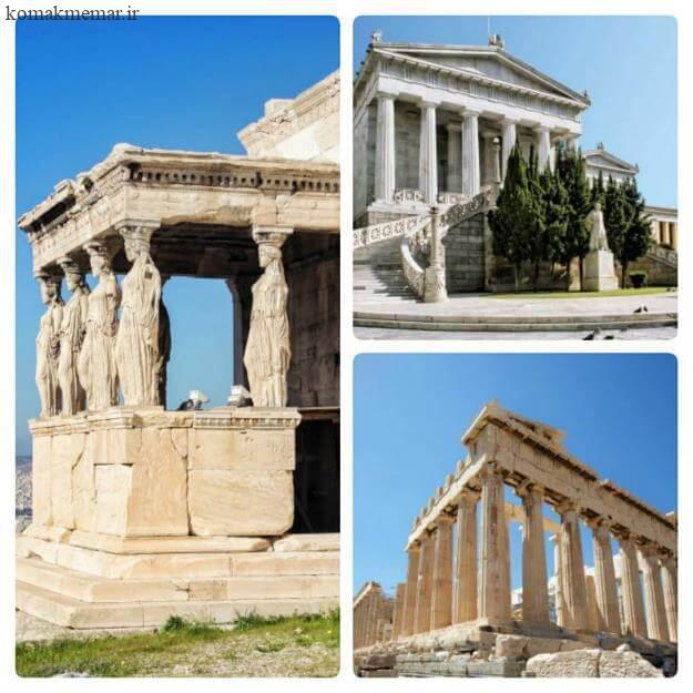 آتن، یونان