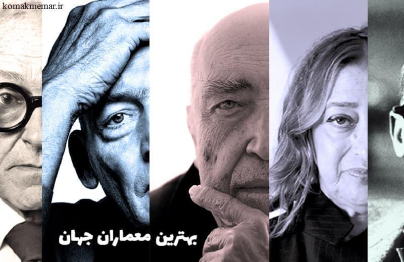بهترین معماران جهان