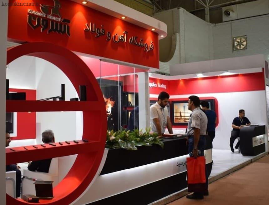 نمایشگاه بینالمللی صنعت ساختمان